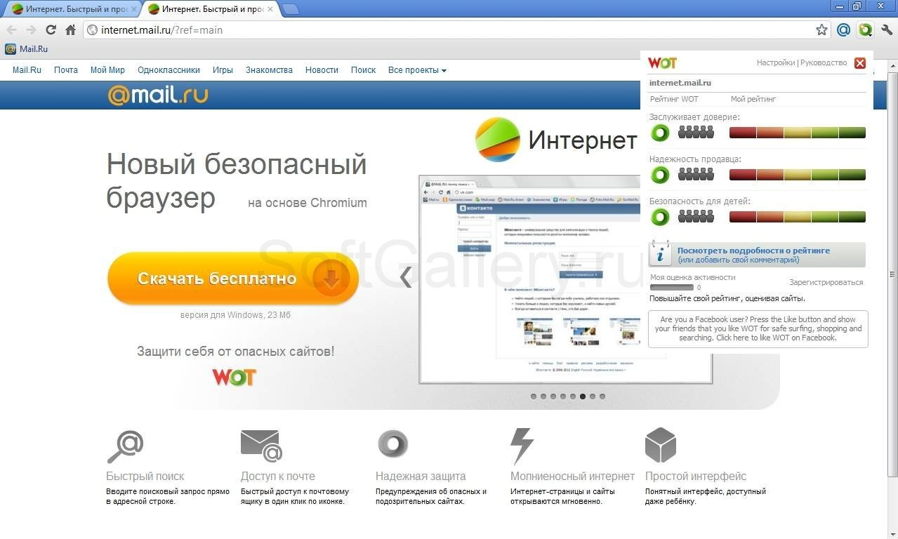 на пк не установлен браузер как войти в интернет